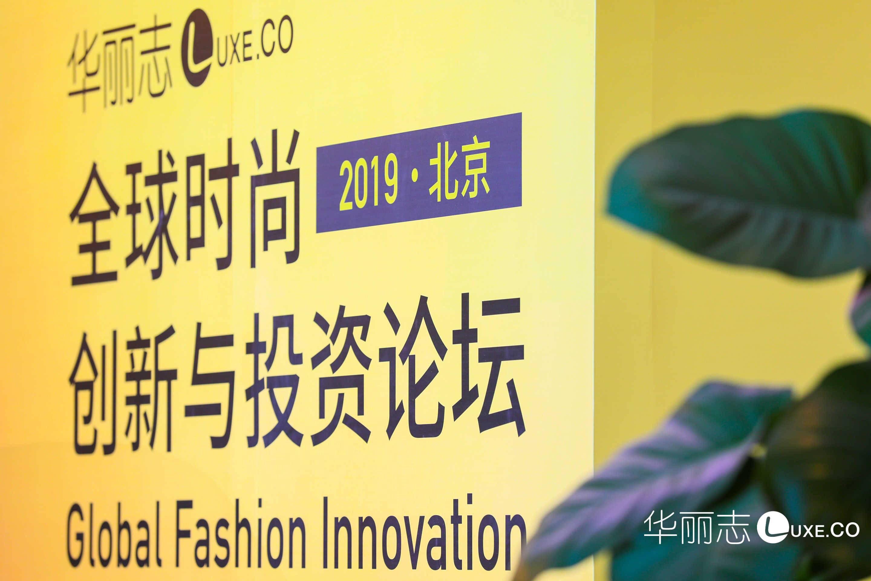 """""""华丽志全球时尚创新与投资论坛""""全景报道:在这里,读懂中国时尚产业的未来!"""