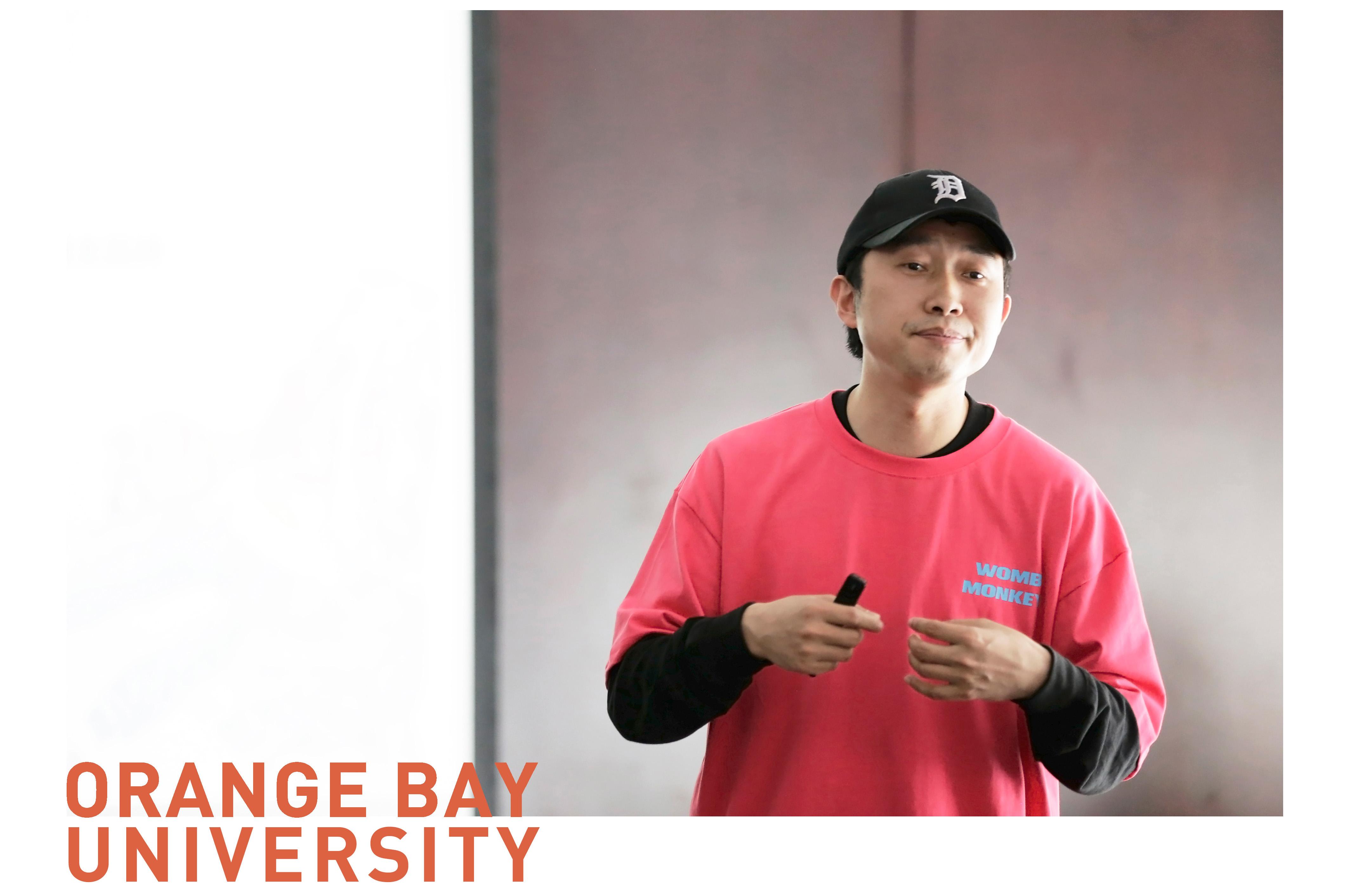 【橙湾课堂】包容与坚守,创新与变化:INXX联合创始人铁手谈一个潮牌创业公司的成长之路