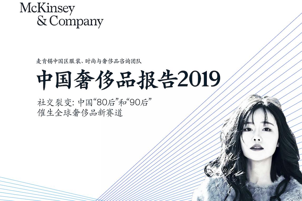 麦肯锡最新报告:奢侈品已是中国年轻一代的社交资本!