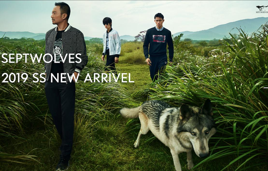 夯实服装主业,开拓新品牌:七匹狼集团2018财年销售额和营业利润以两位数增长