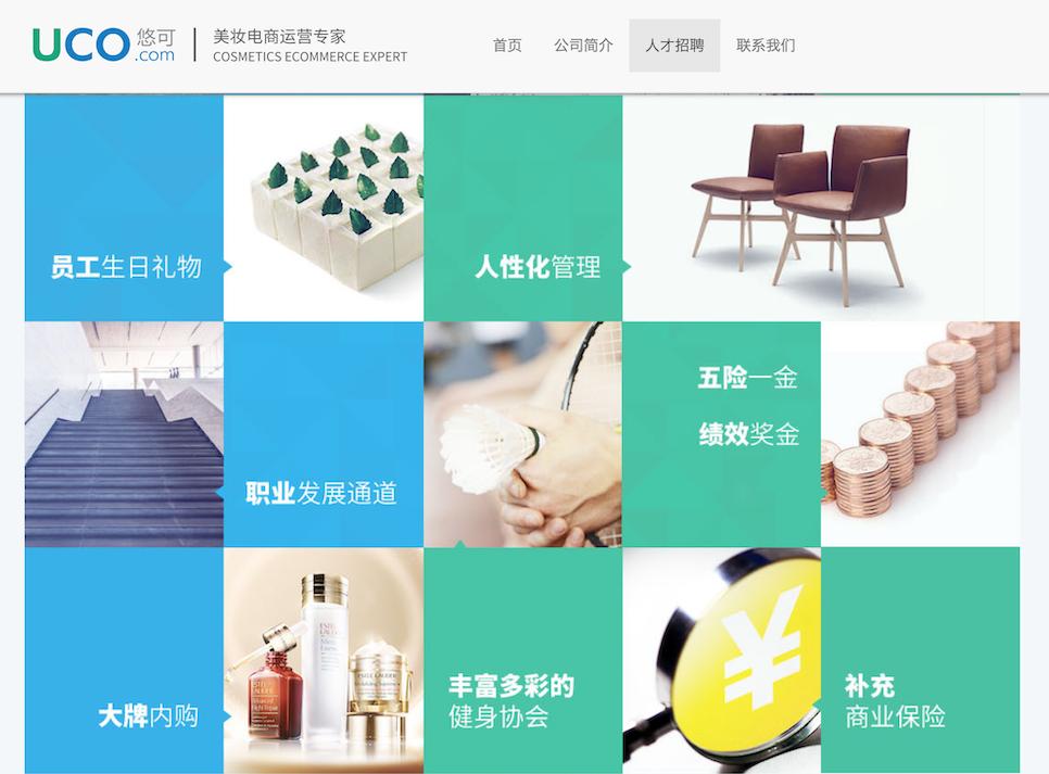 中信资本收购美妆电商服务商:杭州悠可
