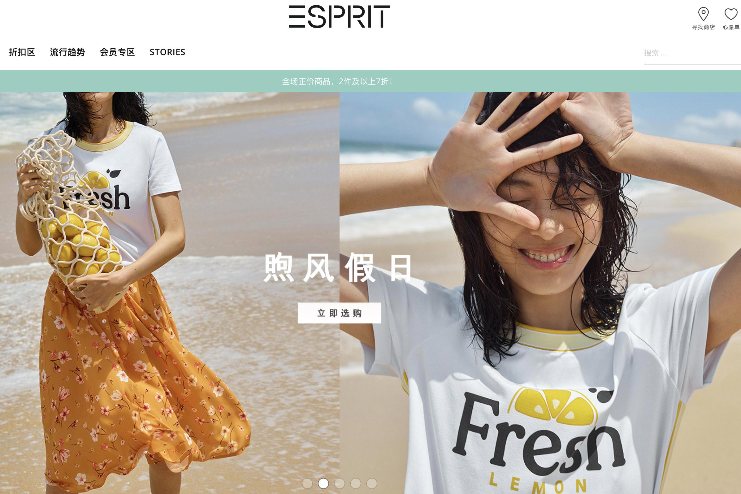 重组计划取得初步进展,香港时尚集团 Esprit 最新季度销售跌幅收窄