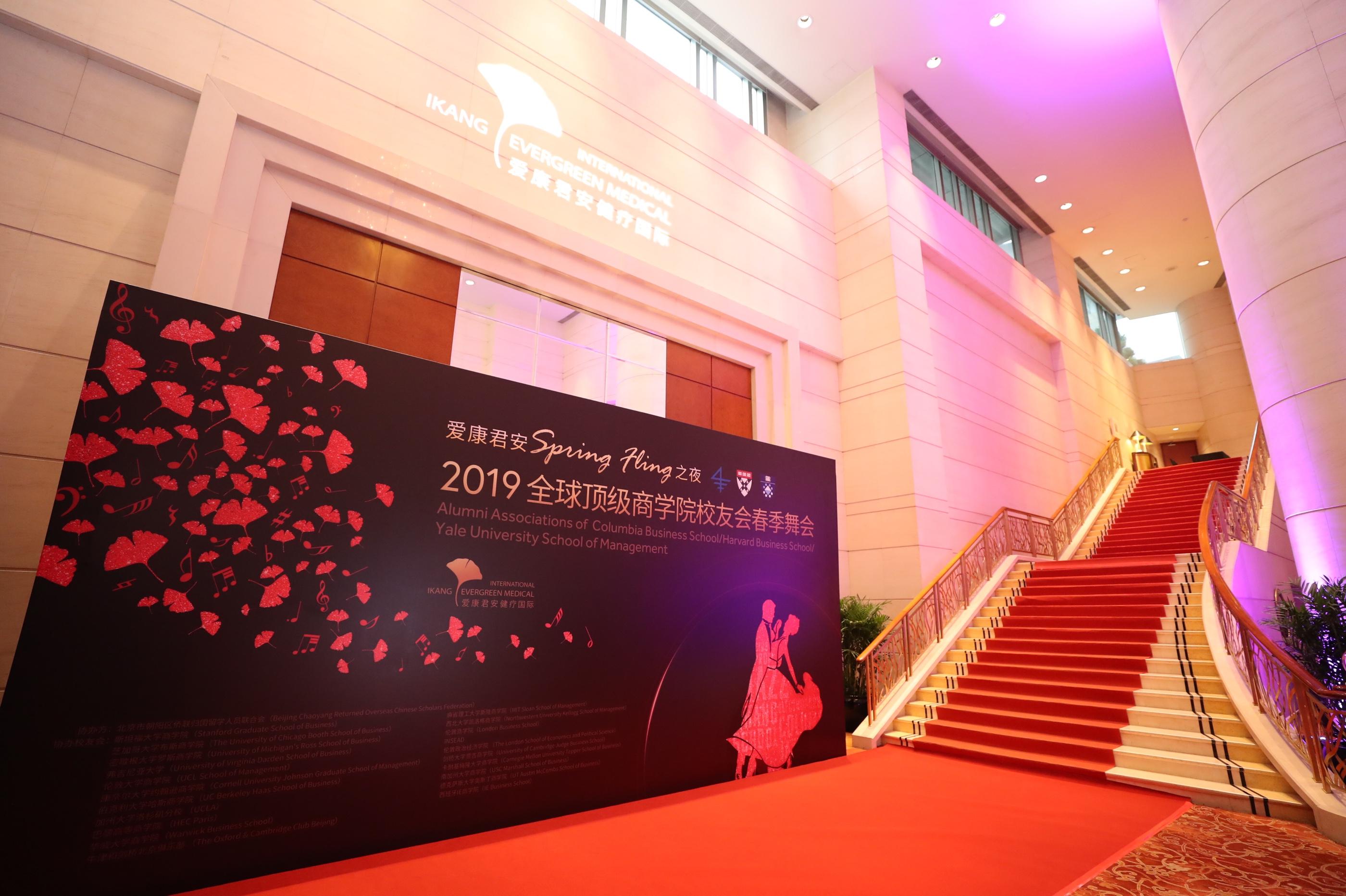 【华丽通告】第六届全球顶级学府春季舞会--爱康君安Spring Fling 2019 精彩回放