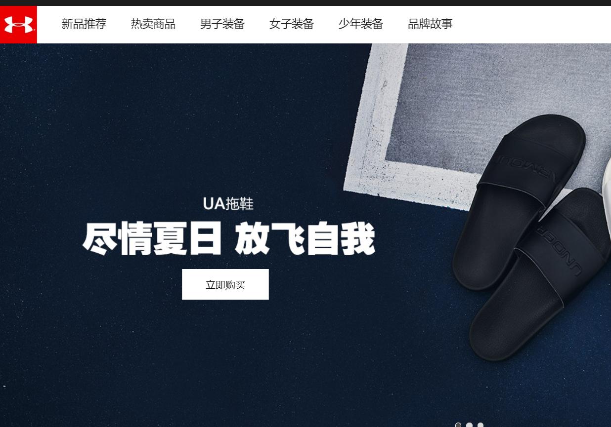 亚太市场销售强劲,推动 Under Armour 第一季度再度实现盈利