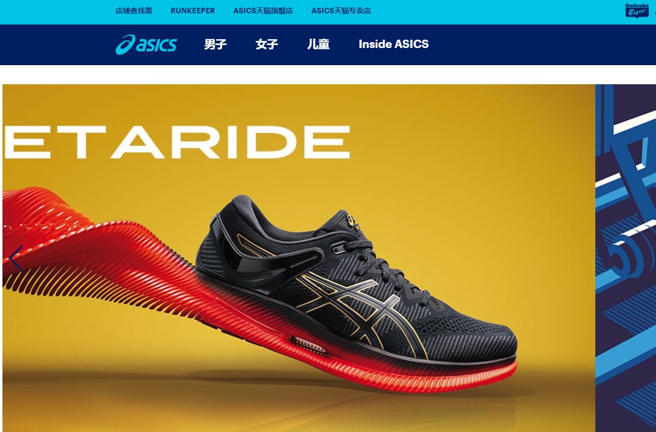 受业务转型的一次性影响,日本运动巨头亚瑟士 Asics 第一季度销售和营业利润双双下滑