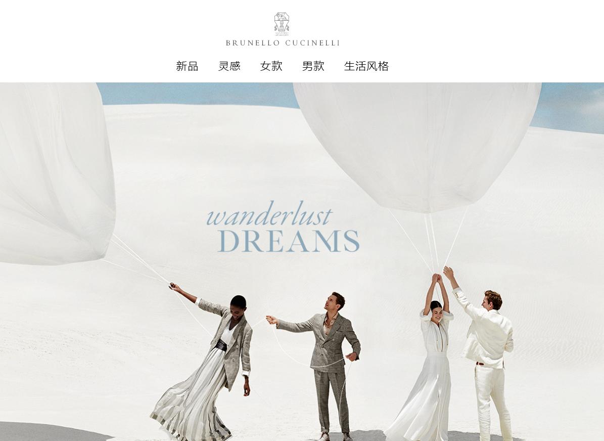 意大利奢侈品牌 Brunello Cucinelli 一季度销售增长8.1%,预计三年内中国大陆销售占比达到20%