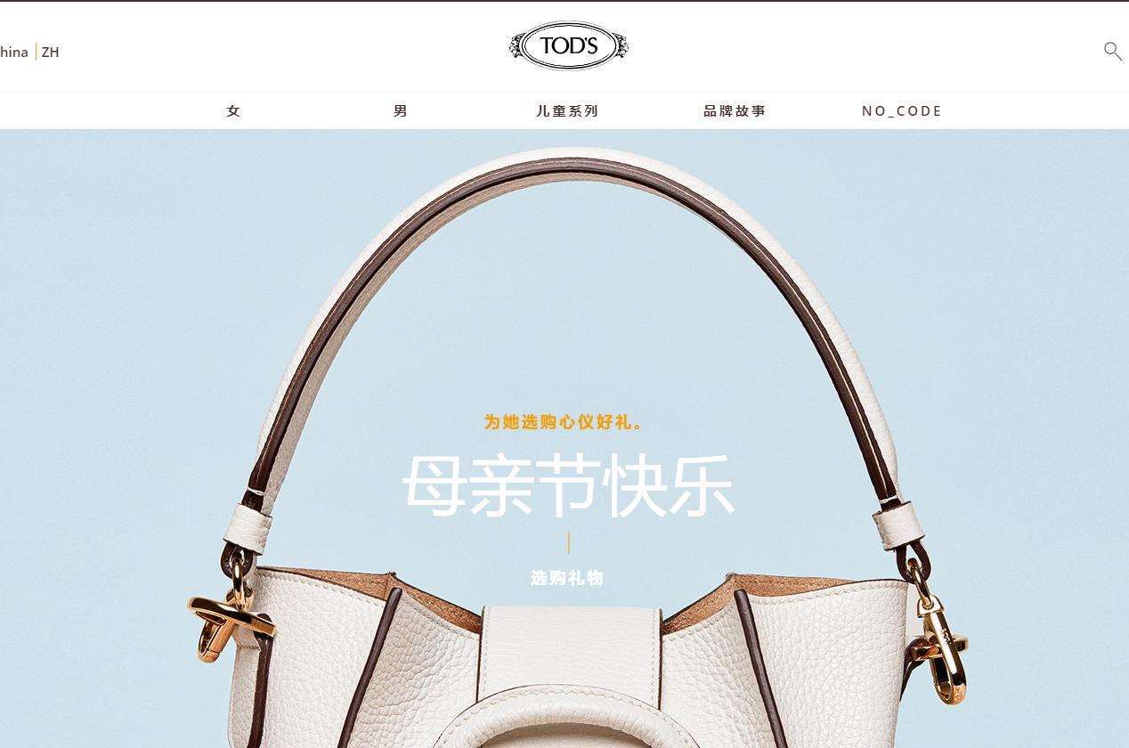 零售渠道增强,批发渠道削弱:Tod's 集团第一季度销售下跌4.3%