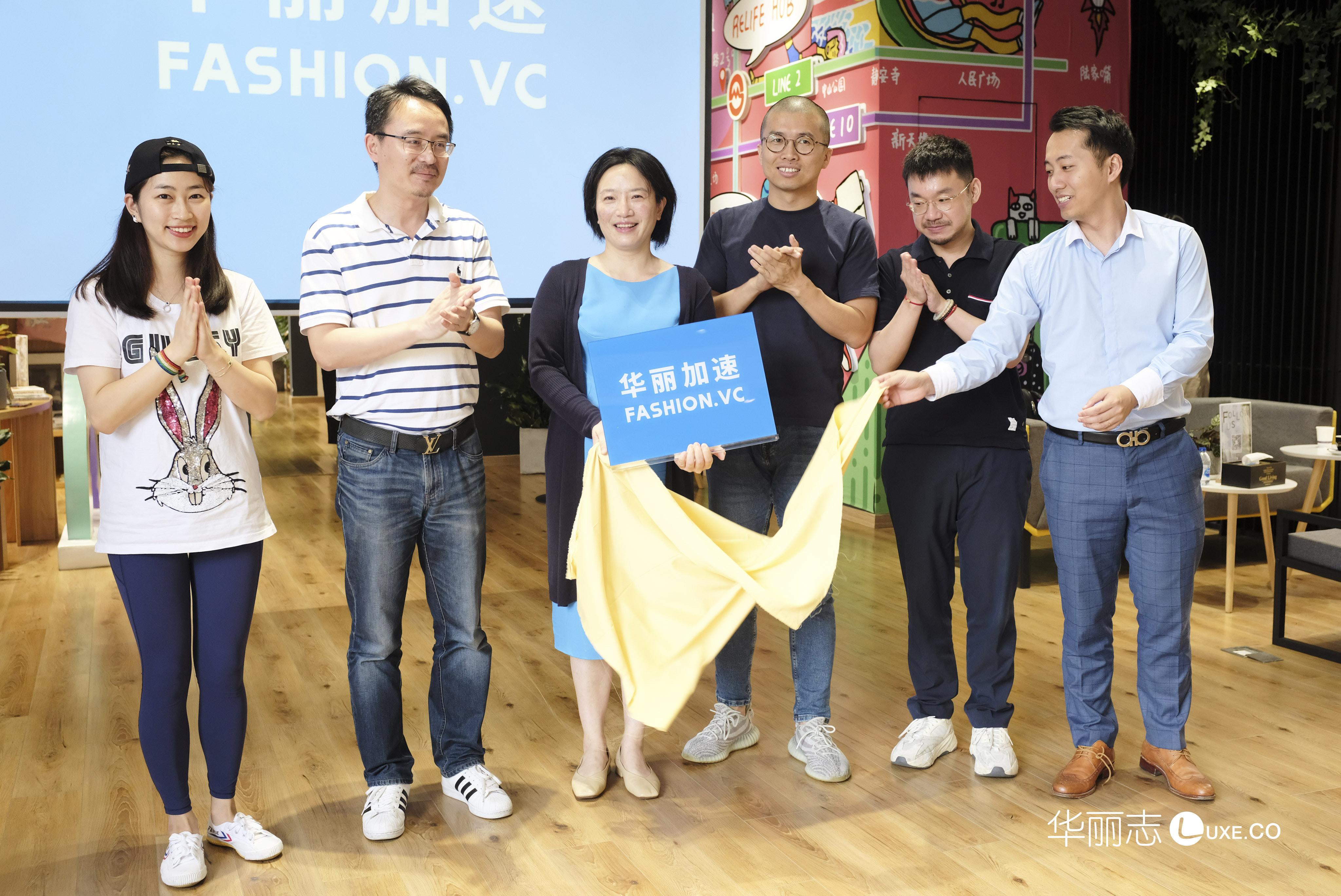 华丽加速 Fashion.VC 正式启动,八支团队亮相第一期时尚创业路演会