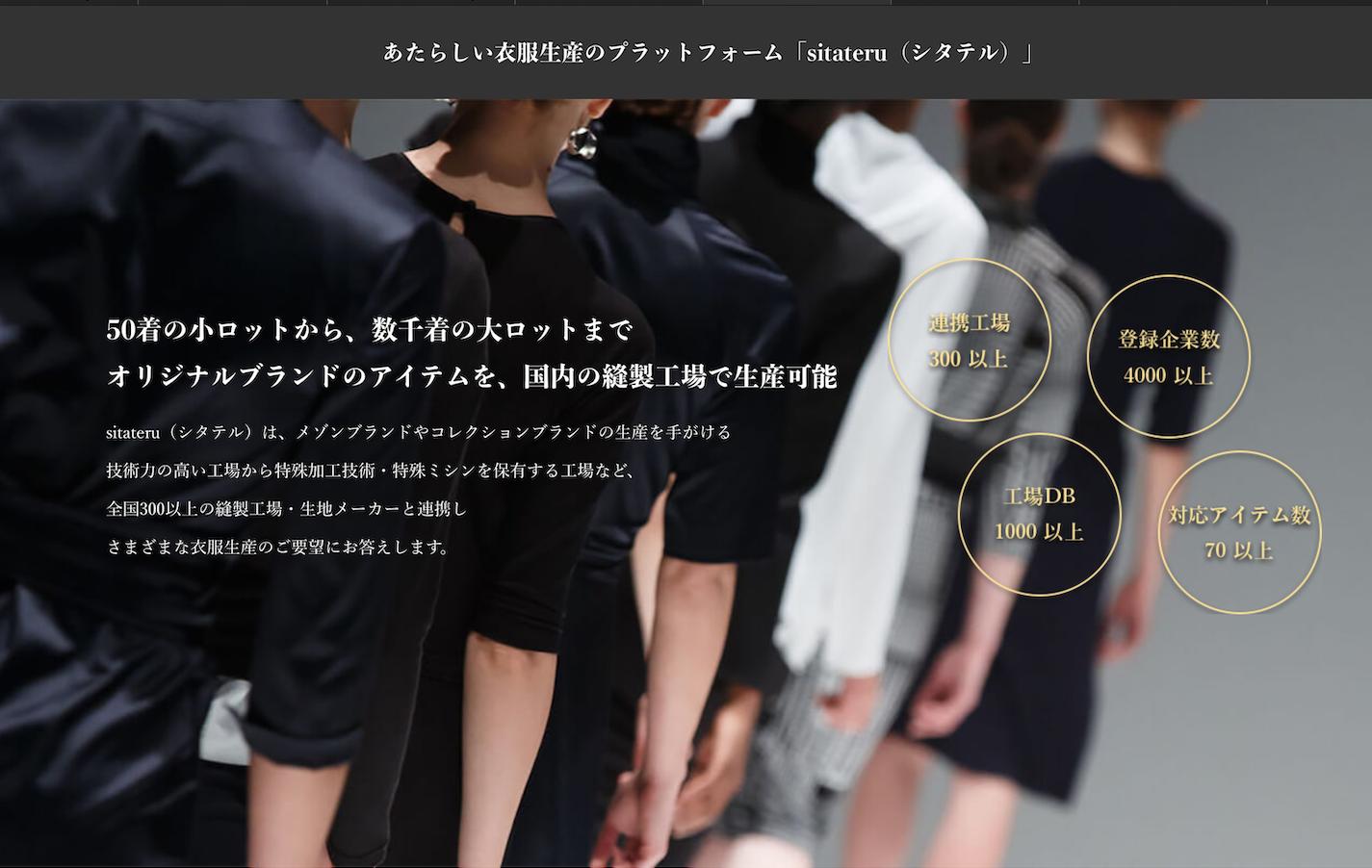 日本时装生产众包平台 sitateru 完成 C轮融资