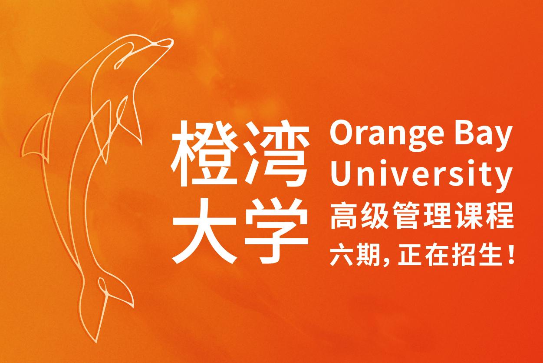 橙湾大学第六期招生进行中(附详细课表,关键词:品牌力、时尚创业、意大利游学)