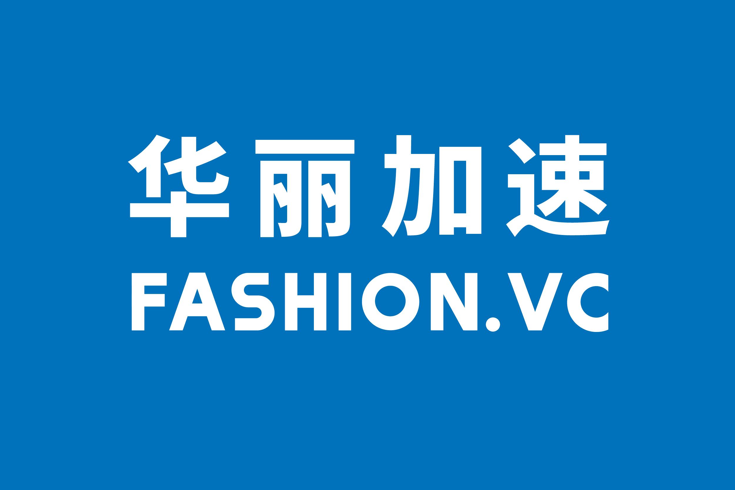 抓住入围2019年 InnoBrand 时尚创业大赛总决赛的最后机会!(报名截止:11月12日)