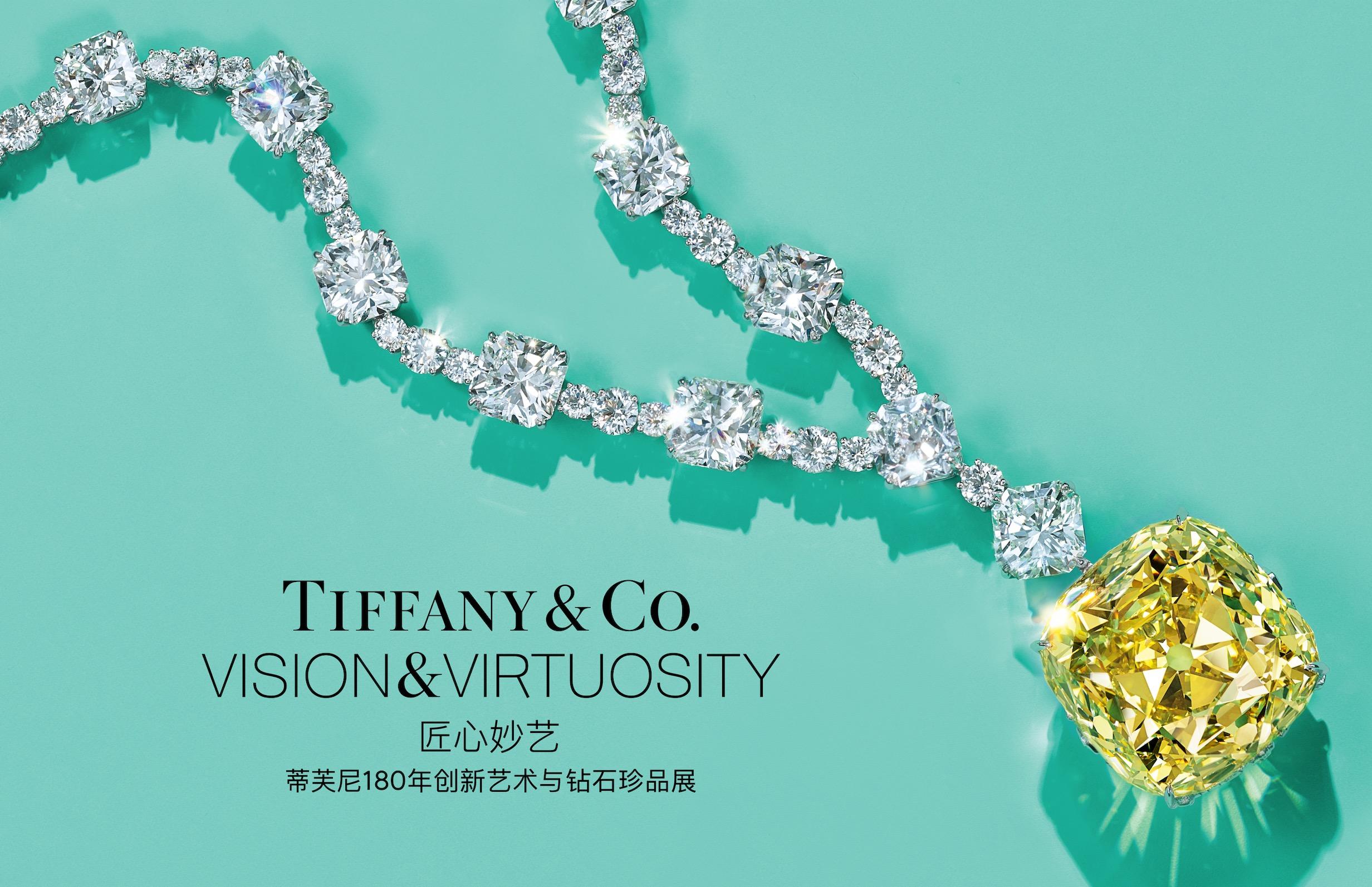 【华丽通告】蒂芙尼180年创新艺术与钻石珍品展,即将开幕
