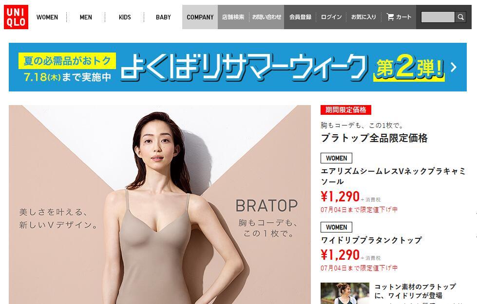 得益于夏季服饰销售的出色表现以及周年庆促销活动,优衣库日本本土6月销售额同比大增27.3%