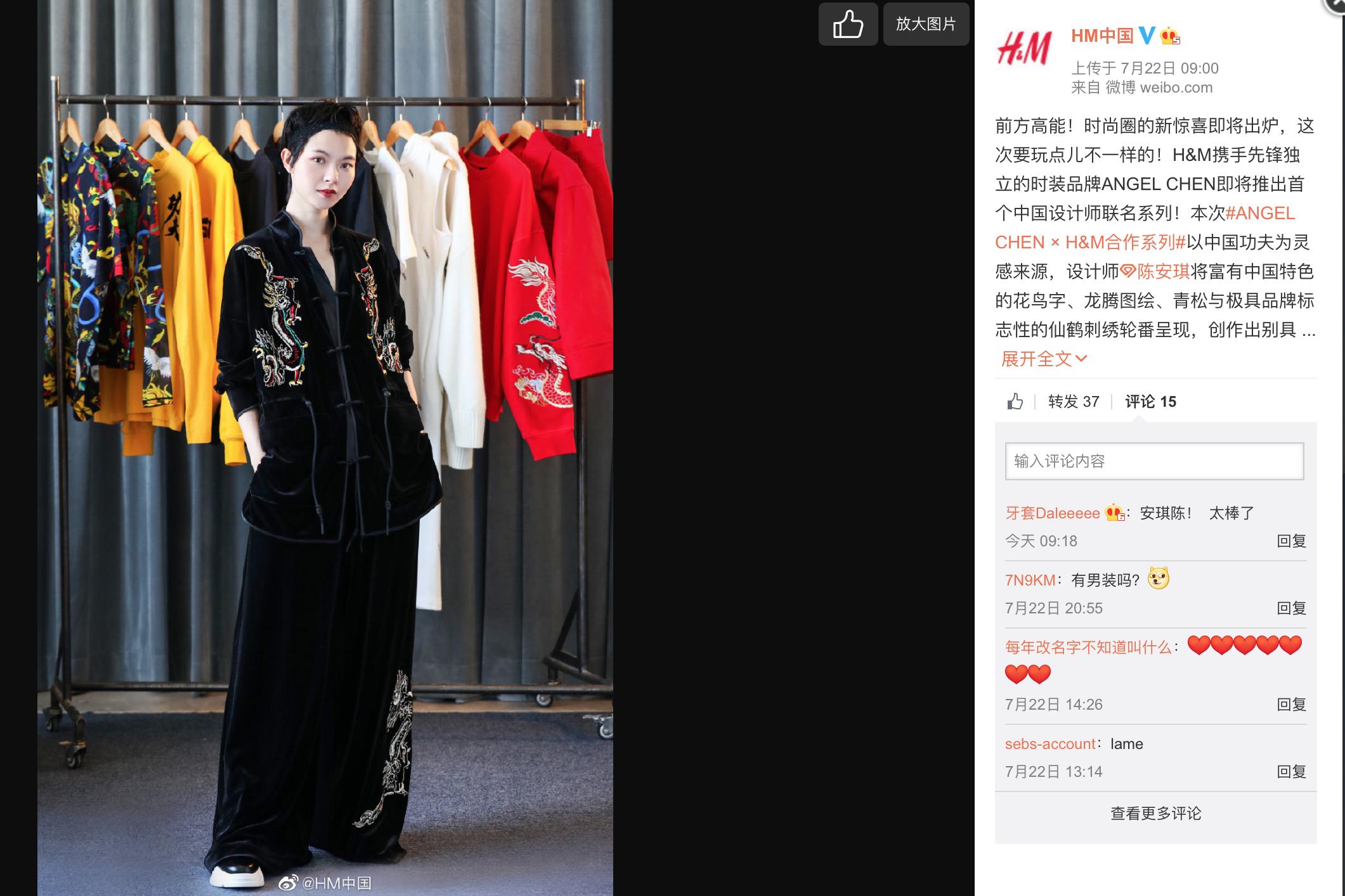 Angel Chen 成为首个与 H&M 推出联名系列的中国设计师