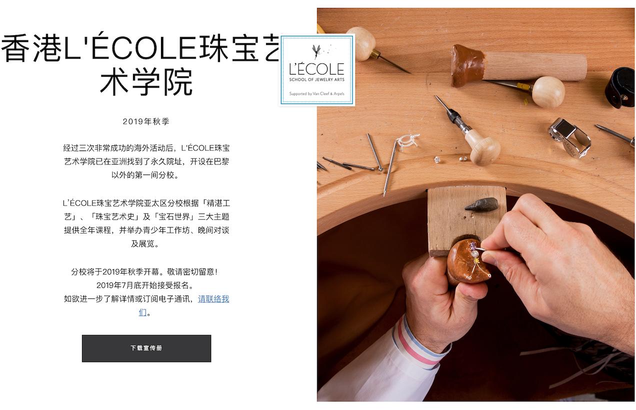 梵克雅宝赞助支持的 L'ÉCOLE 珠宝艺术学院将在香港设立首家海外分校
