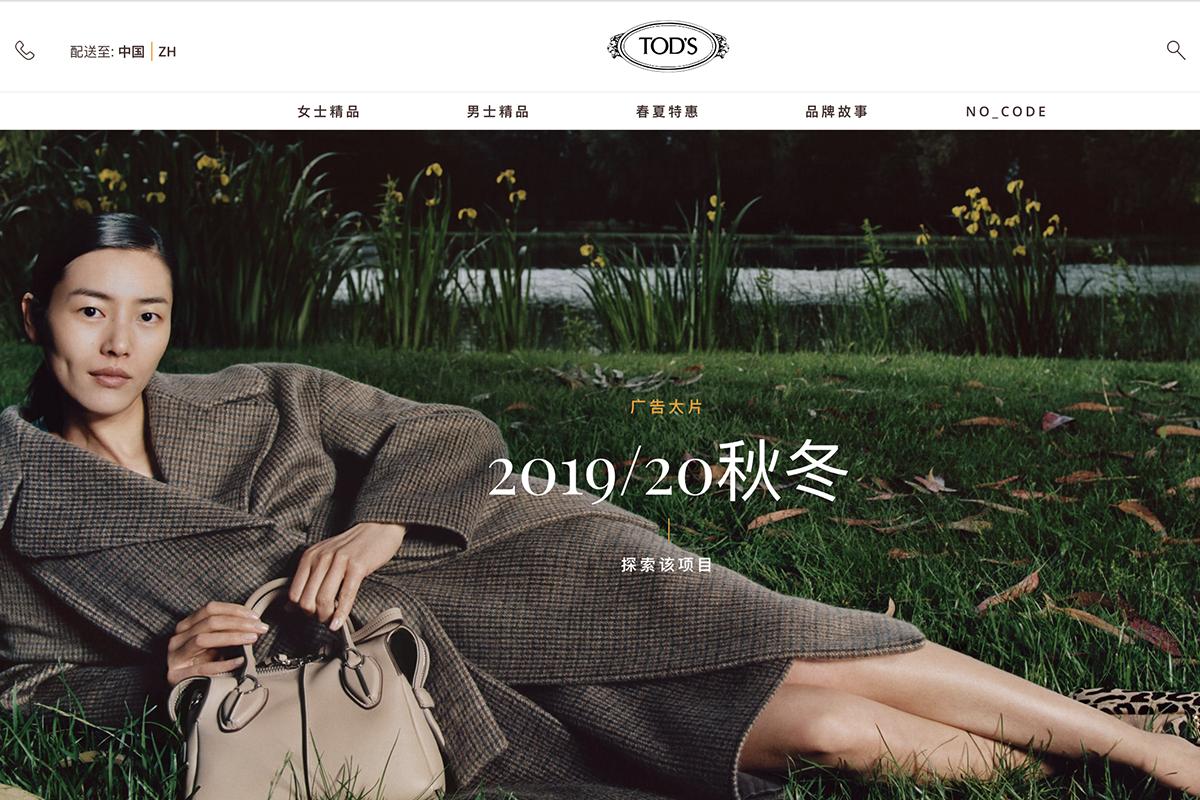 Tod's集团 2019上半年财报:为提高品牌知名度加大投资,导致净亏损 600万欧元