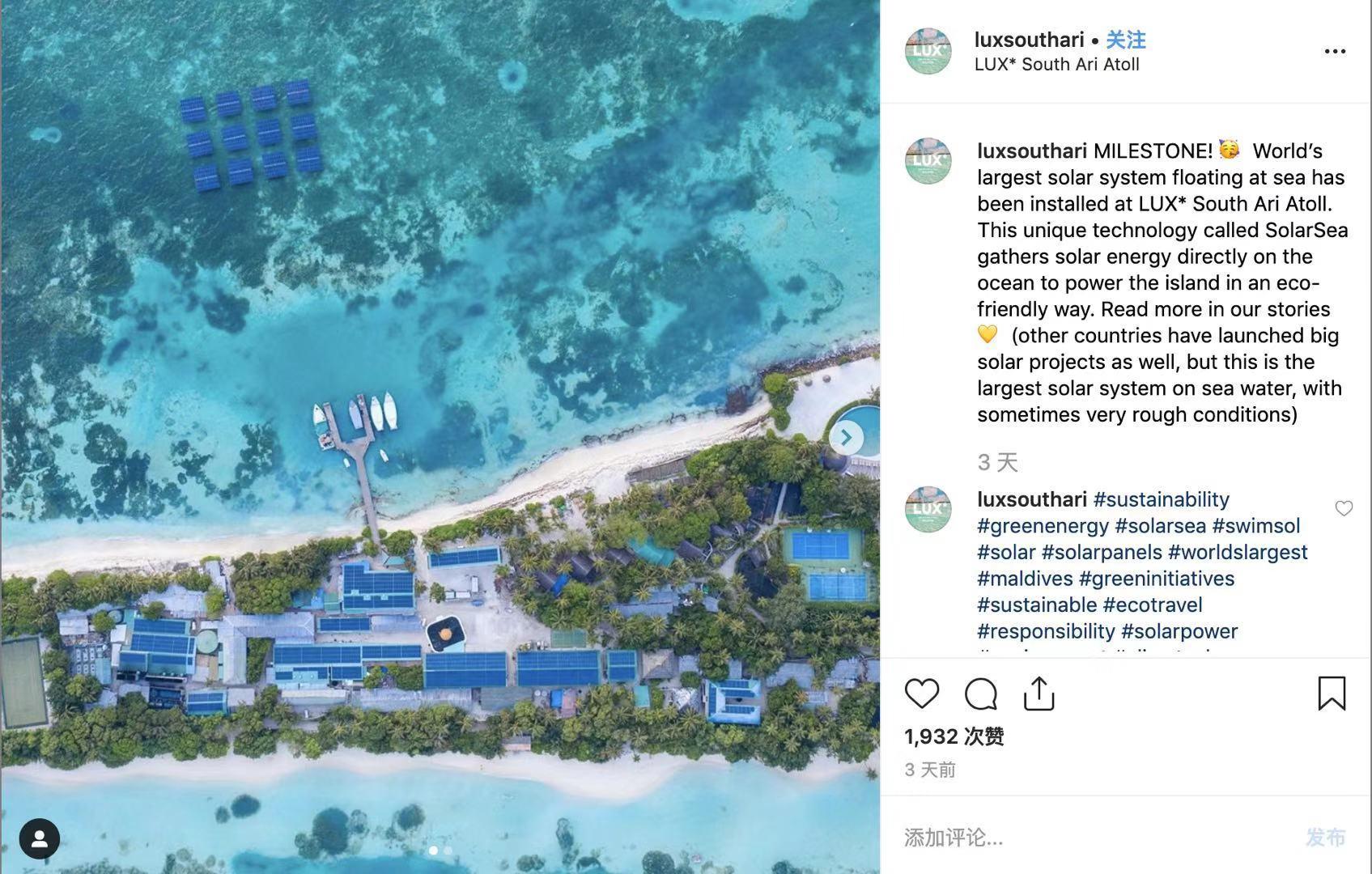 全球最大漂浮式太阳能发电系统在马尔代夫南丽世岛落成