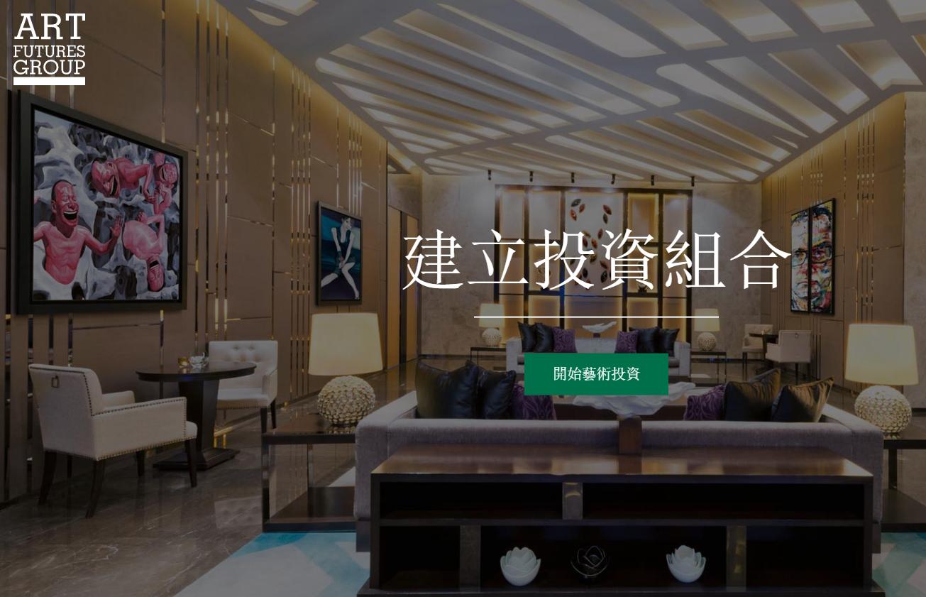 拍卖行 Macey & Sons 收购香港艺术品交易中介 Art Futures Group