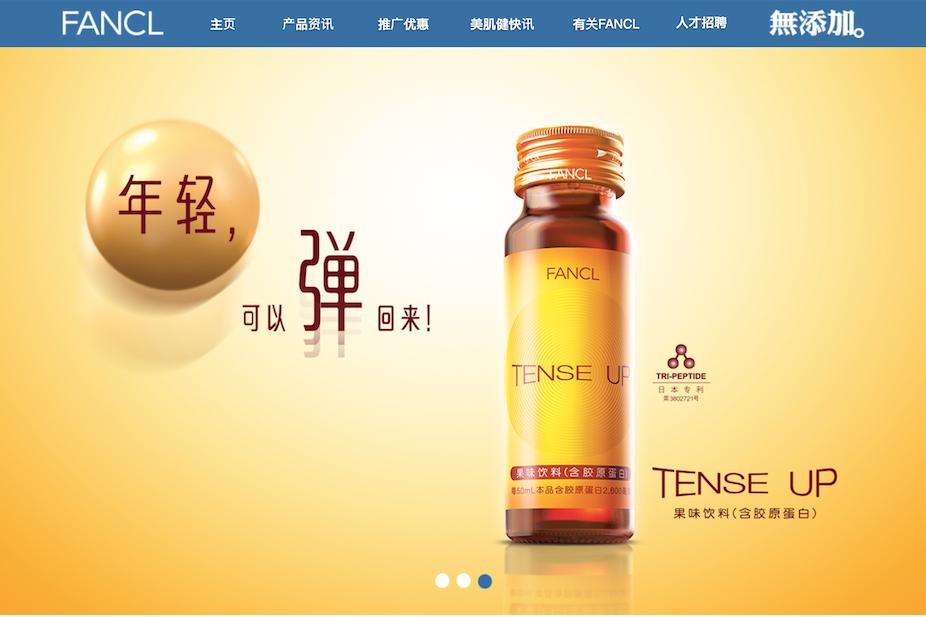 日本麒麟集团收购 Fancl 30.3%股权,联手发力健康保养品市场