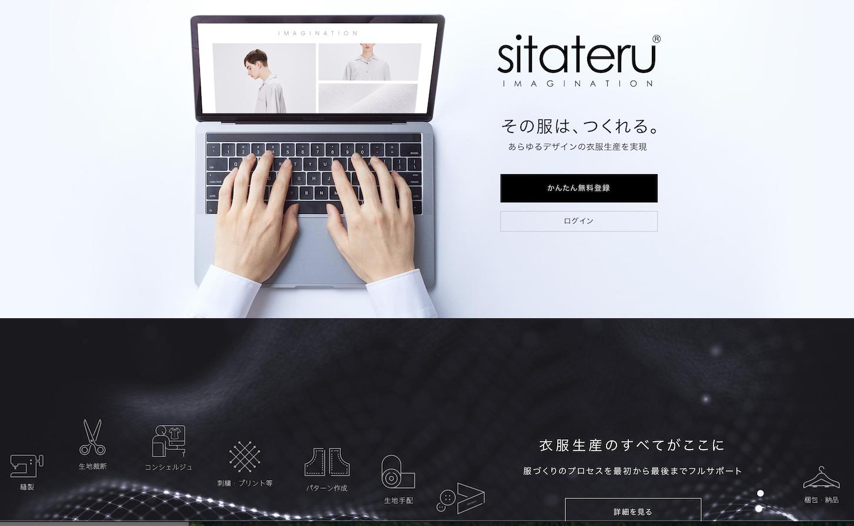 日本时装生产众包平台 sitateru 完成新一轮融资,创立五年累计融资总额超20亿日元