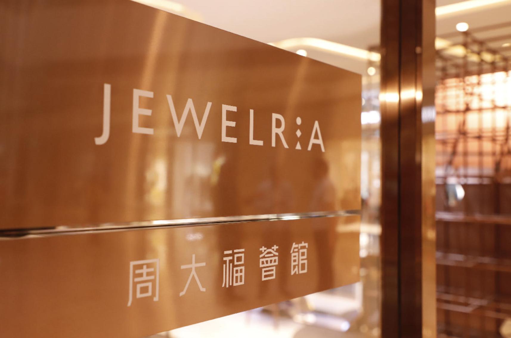 海外珠宝品牌进入中国市场不必再单打独斗丨《华丽志》独家专访周大福珠宝集团执行董事廖振为