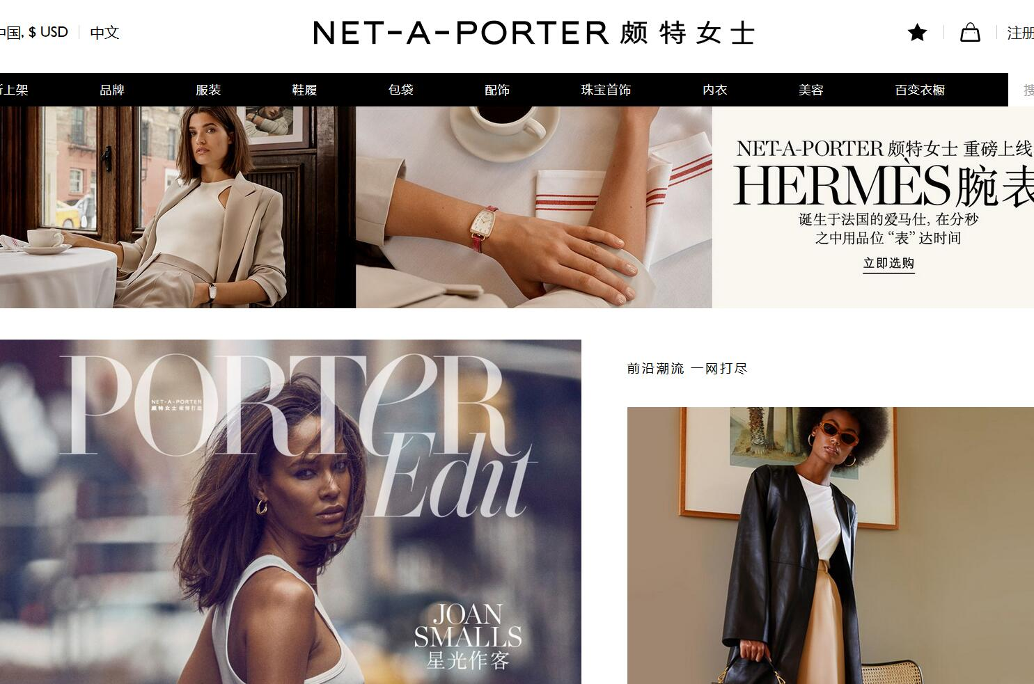专注服务高端客户,奢侈品电商巨头Yoox Net-A-Porter 将在全球招募100名私人购物顾问和客户关系经理