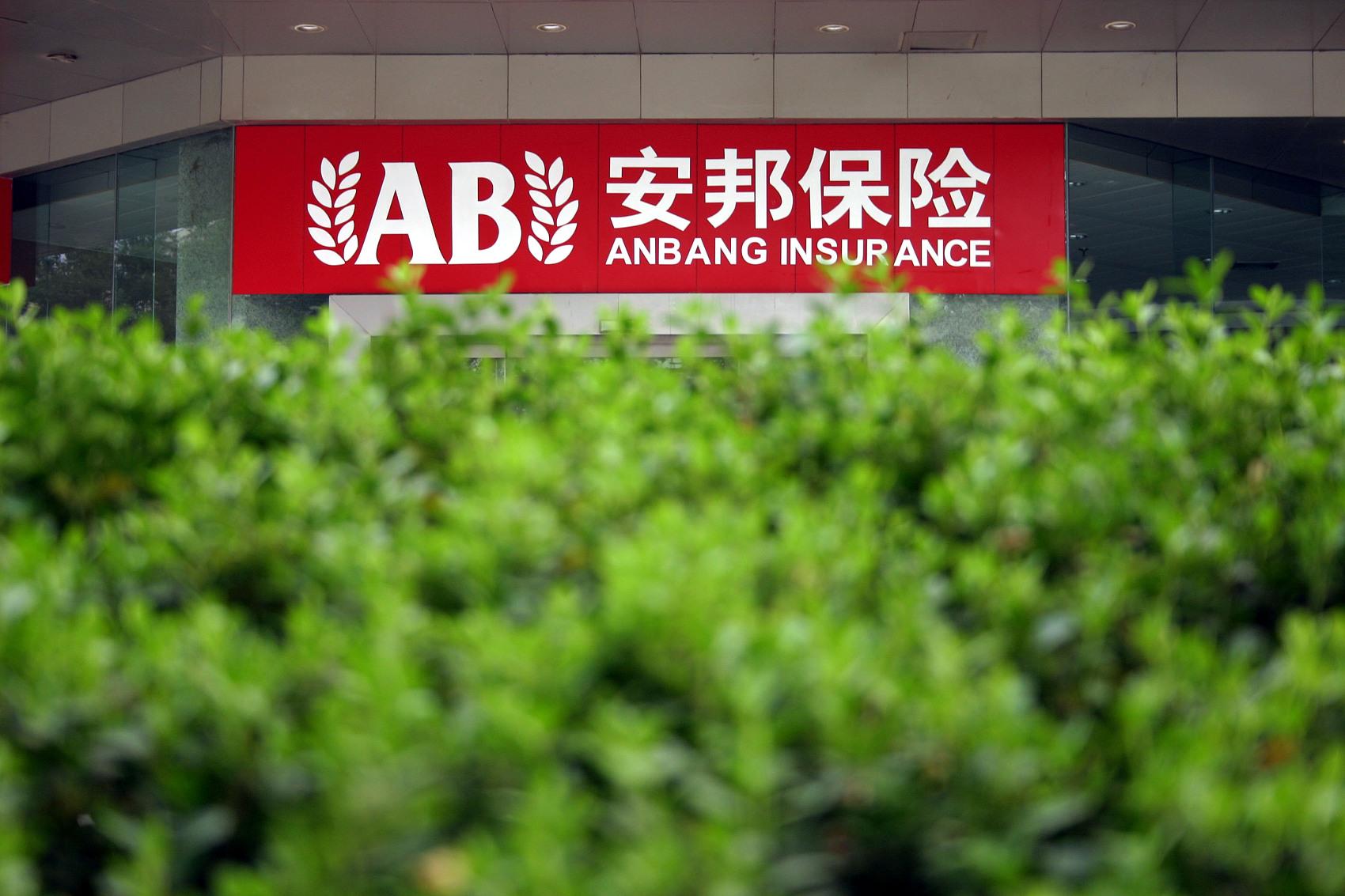 中国安邦保险58亿美元出售旗下15家美国豪华酒店资产,韩国未来资产集团接手