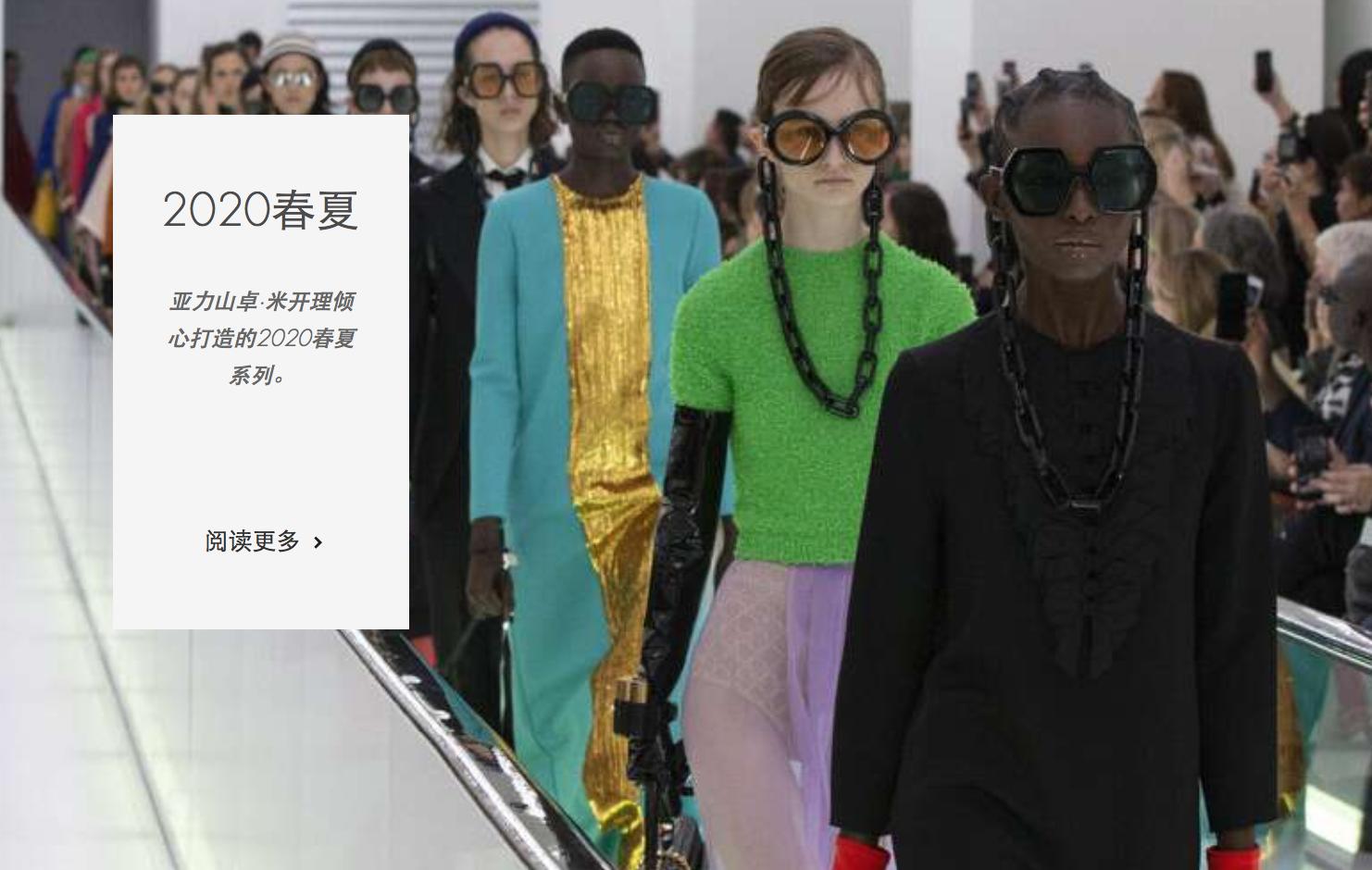 人事动向丨开云集团任命首席多元化、包容性及人才执行官;Gucci 全球传讯总监离职