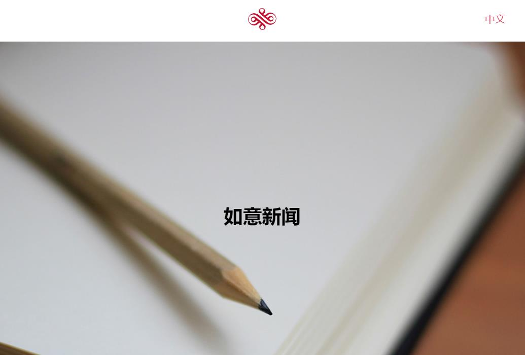 济宁市城建投资 35亿收购如意科技 26% 股权,跃升第二大股东