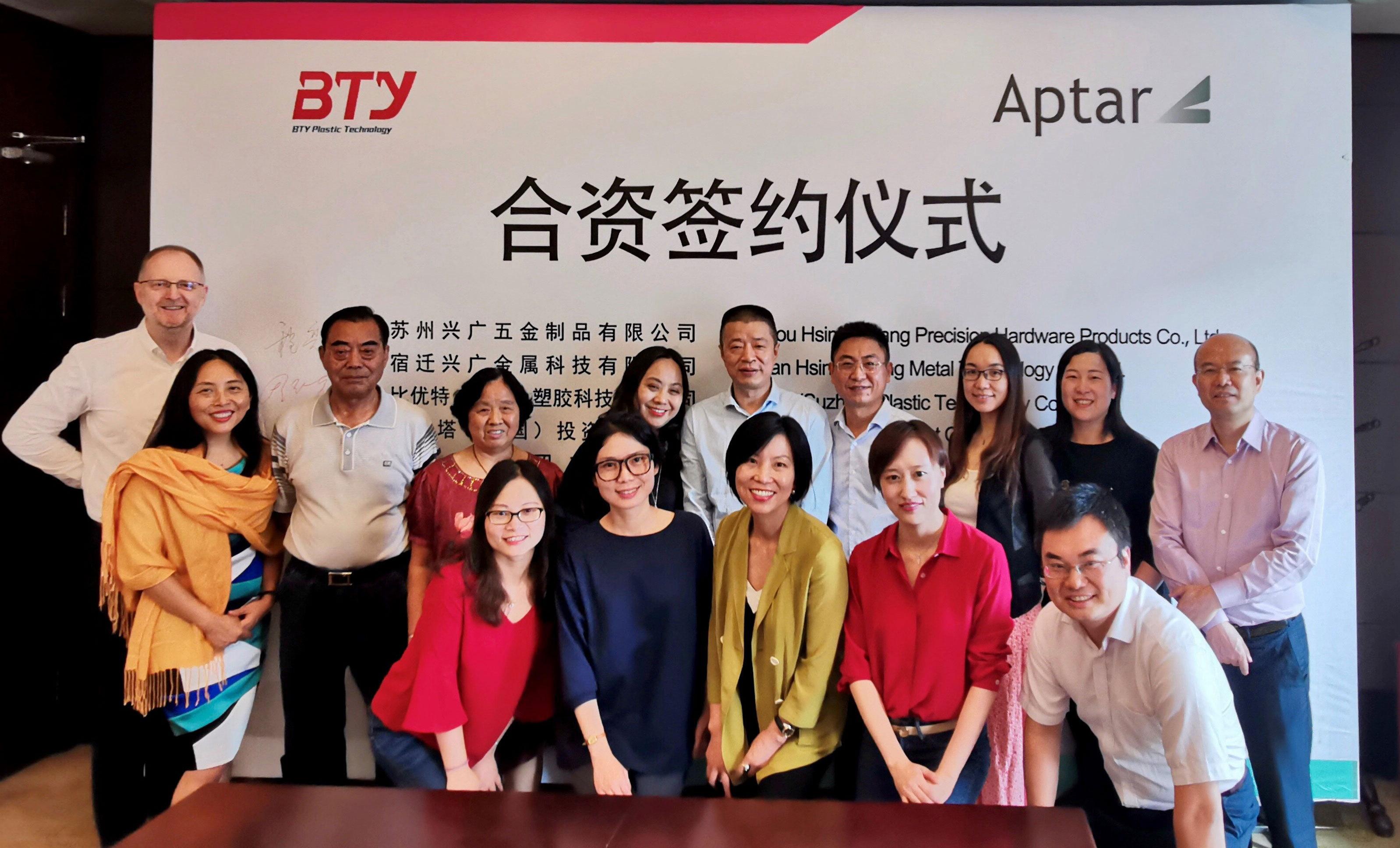 美国包装配出系统供应商Aptar收购中国彩妆包装制造商比优特的战略股权