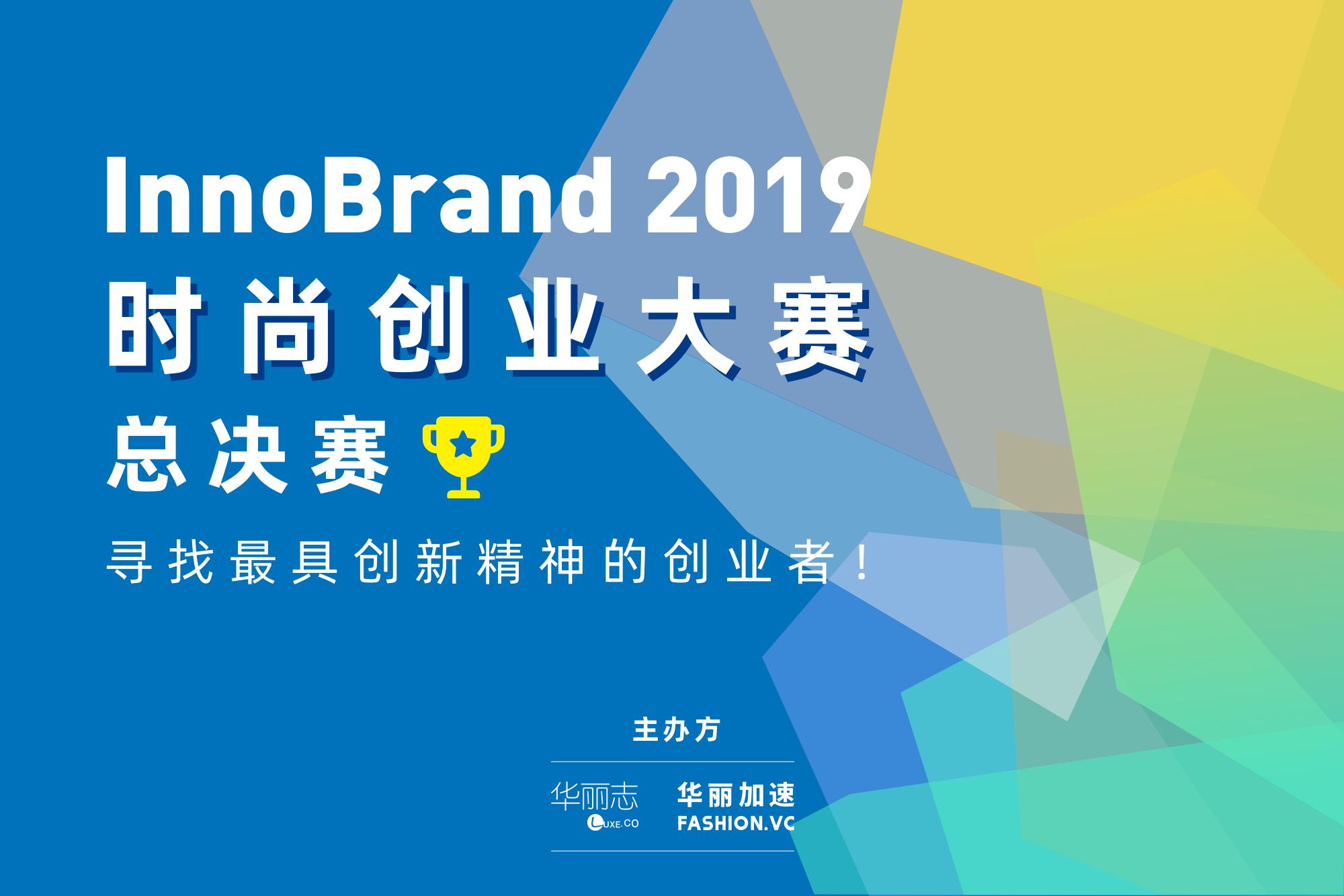 InnoBrand 2019时尚创业大赛总决赛十二强公布!11月29日@北京,仅开放30个观摩席位