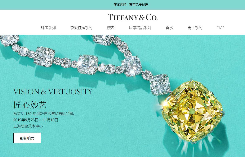 145亿美元太少?LVMH 集团或选择提高对Tiffany 的收购报价