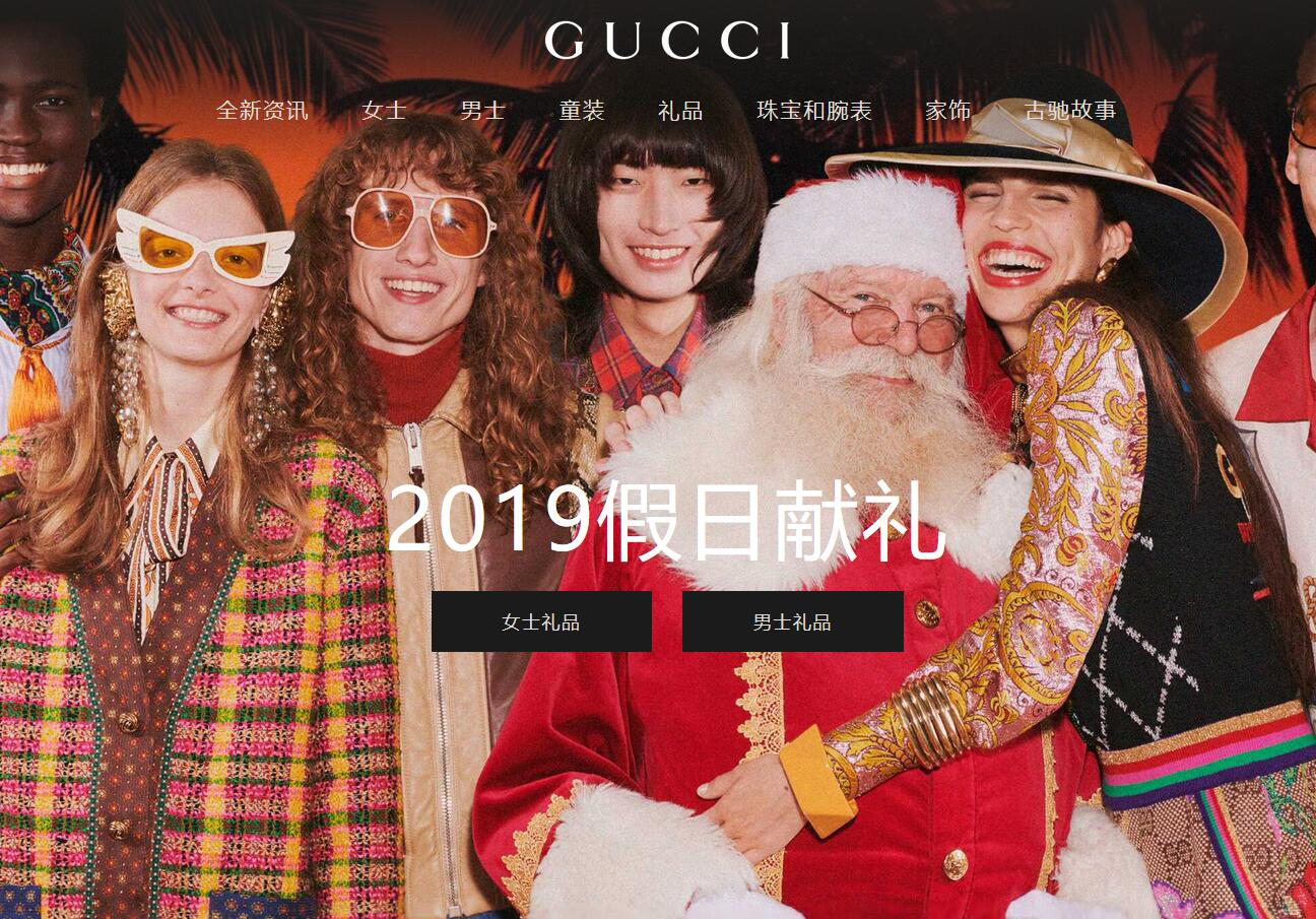 人事动向 | Gucci 新任全球传讯总监、Tiffany首席采购官离职、联合利华董事会主席更迭