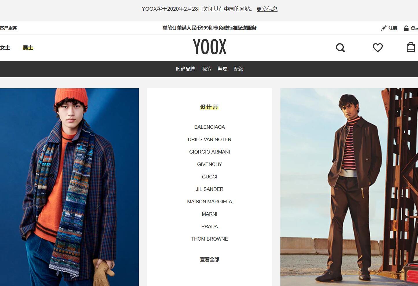 奢侈品电商 YNAP 将关闭 Yoox中文网站,聚焦与阿里巴巴的中国合资企业
