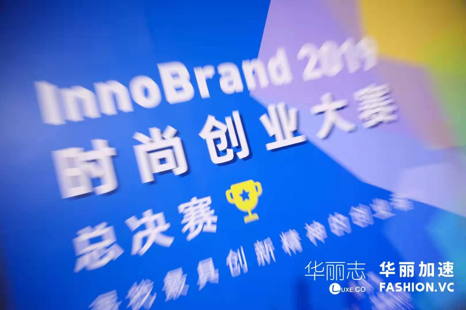 InnoBrand 2019 时尚创业大赛总决赛结果揭晓!