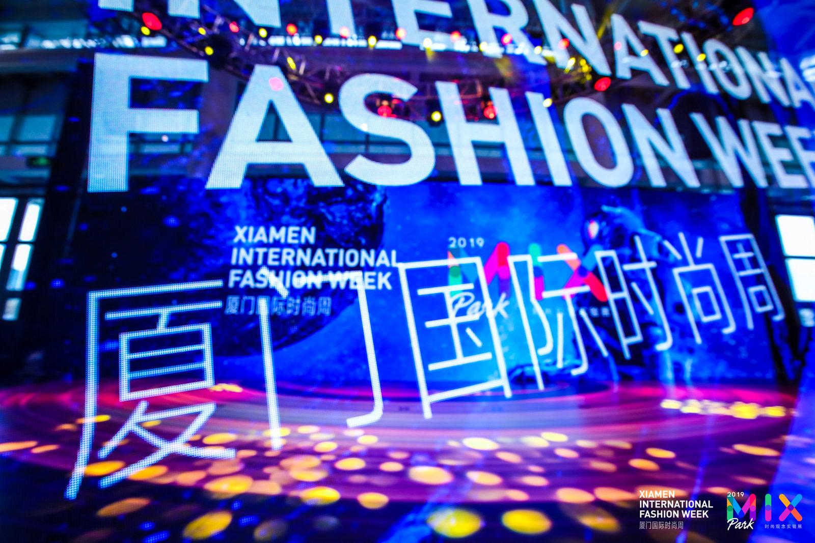 """让时尚更""""好玩"""",这五种新思路值得借鉴!来自厦门国际时尚周的深度报道"""