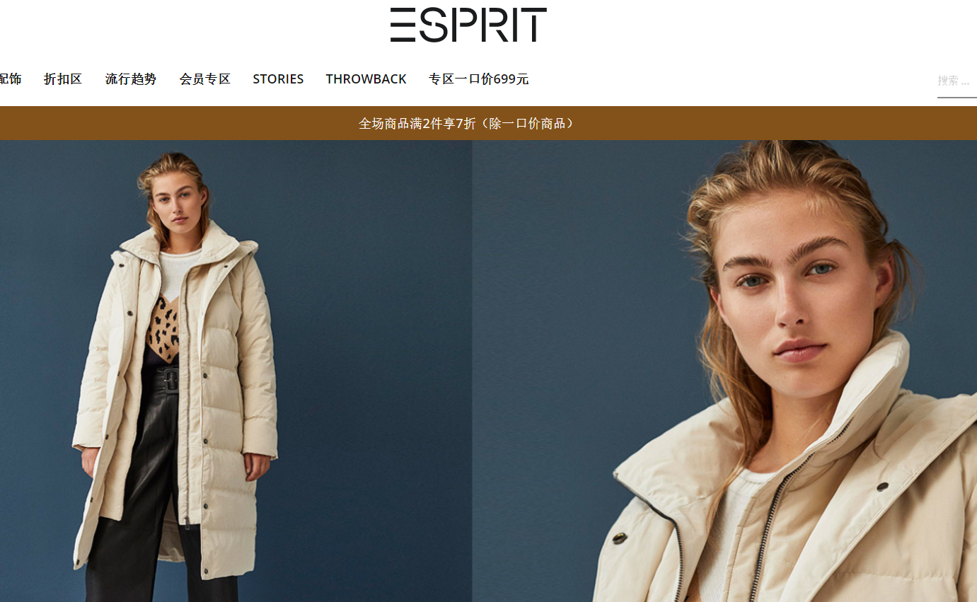 Esprit 联手 GXG 母公司慕尚集团,成立合资公司拓展大陆市场