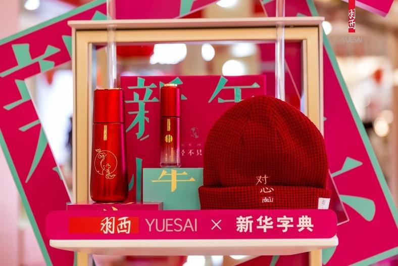 中国护肤美妆品牌羽西二度跨界联手《新华字典》