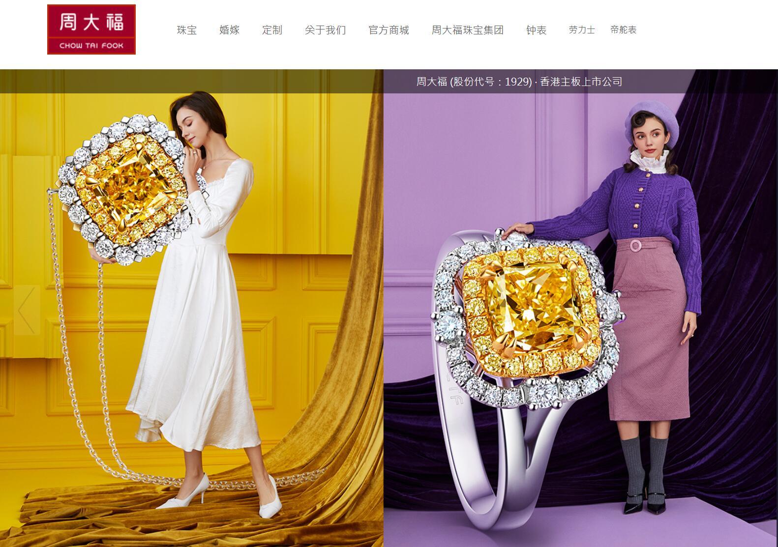 周大福、莎莎国际都表示将关闭一定数量的香港门店