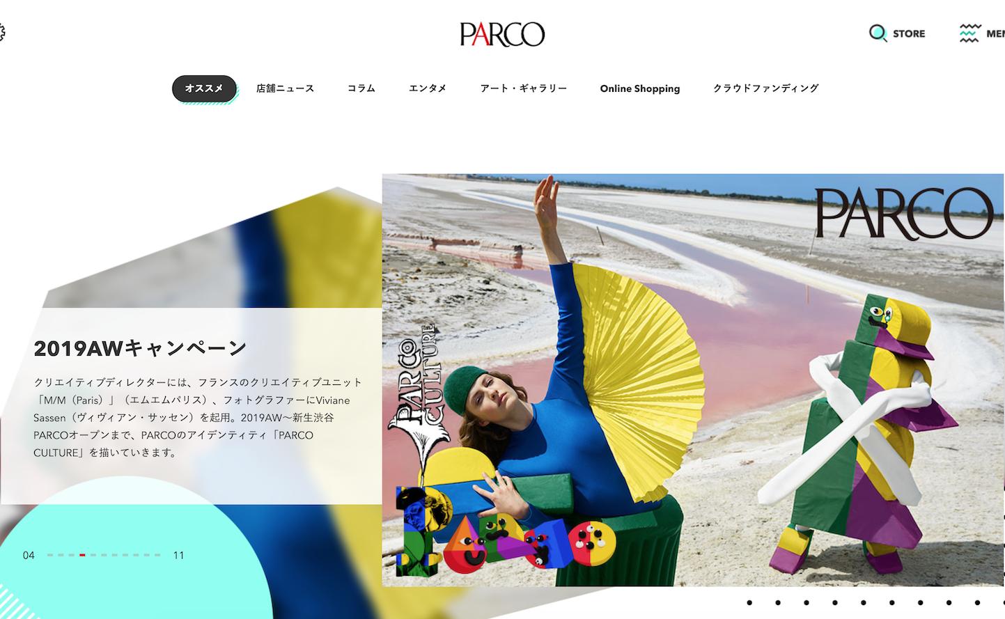 银座地标 Ginza Six 的所有者以 658亿日元收购潮流百货 Parco 剩余股权,实现100%控股