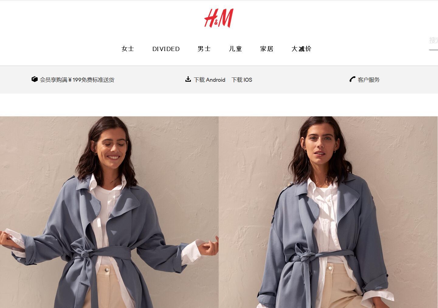 H&M称:疫情尚未对服装供应链造成严重影响,中国大陆门店正逐渐恢复营业