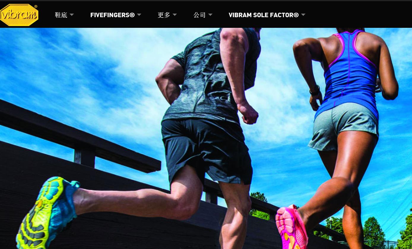 意大利橡胶鞋底生产商 Vibram 中国生产供应链恢复正常运营