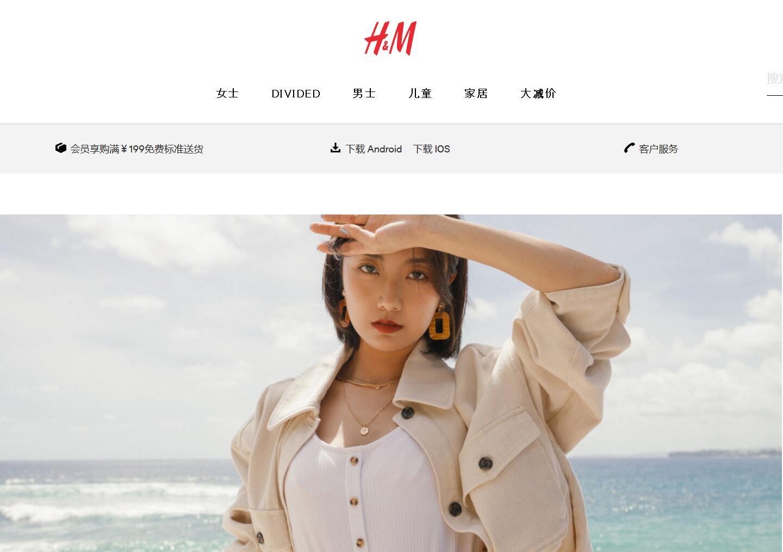 H&M 将利用其庞大的供应链网络助力欧盟采购医疗防护物资