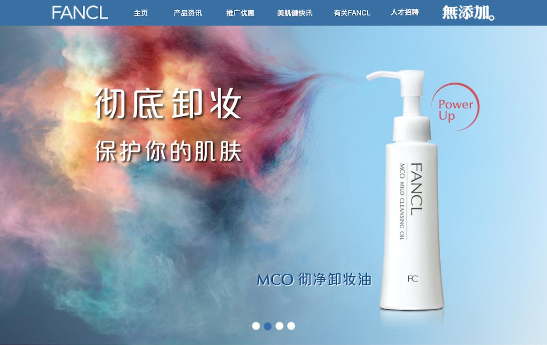 日本Fancl公司20年来首建新厂,将爆款卸妆油年产量提高30%