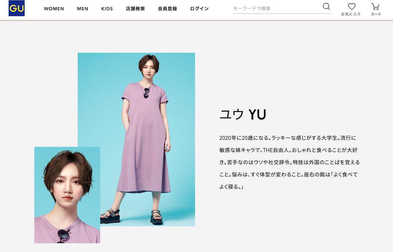 """优衣库同门品牌GU推出虚拟模特""""YU"""":基于200名顾客的真实数据打造,她的身材并不完美"""