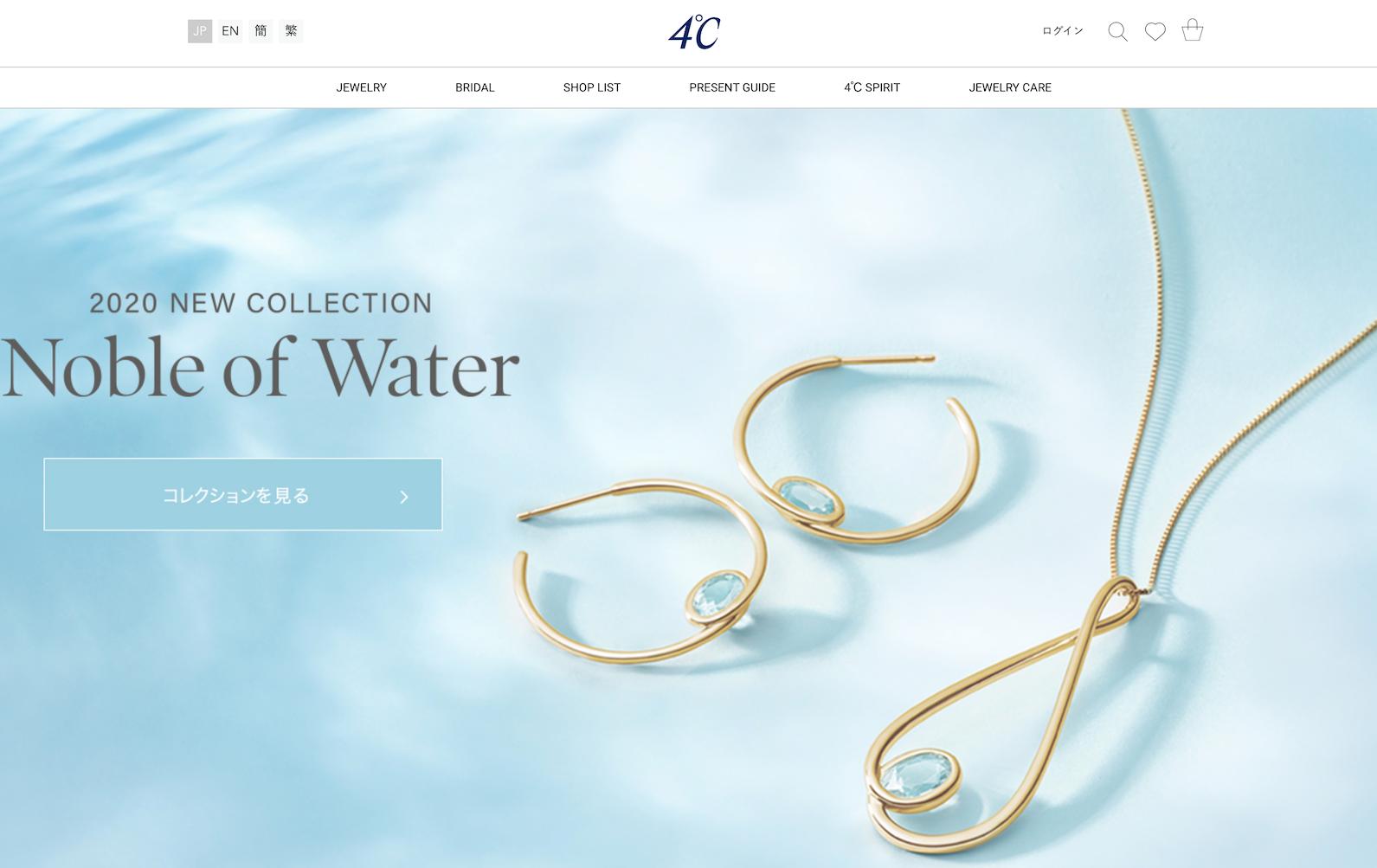 日本珠宝业的生力军 4°C Holdings 业绩下滑,宣布退出中国市场