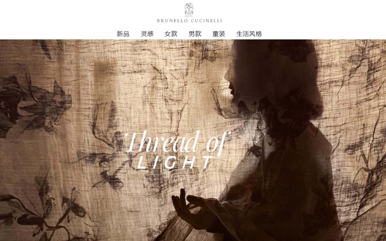 "Brunello Cucinelli 一季度销售略有下滑,中国市场已出现""恢复迹象"""