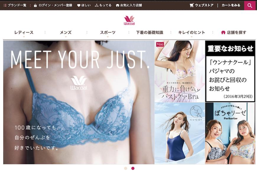 """被""""维密""""压制了40年,日本内衣巨头华歌尔如何在美国市场站稳脚跟?"""