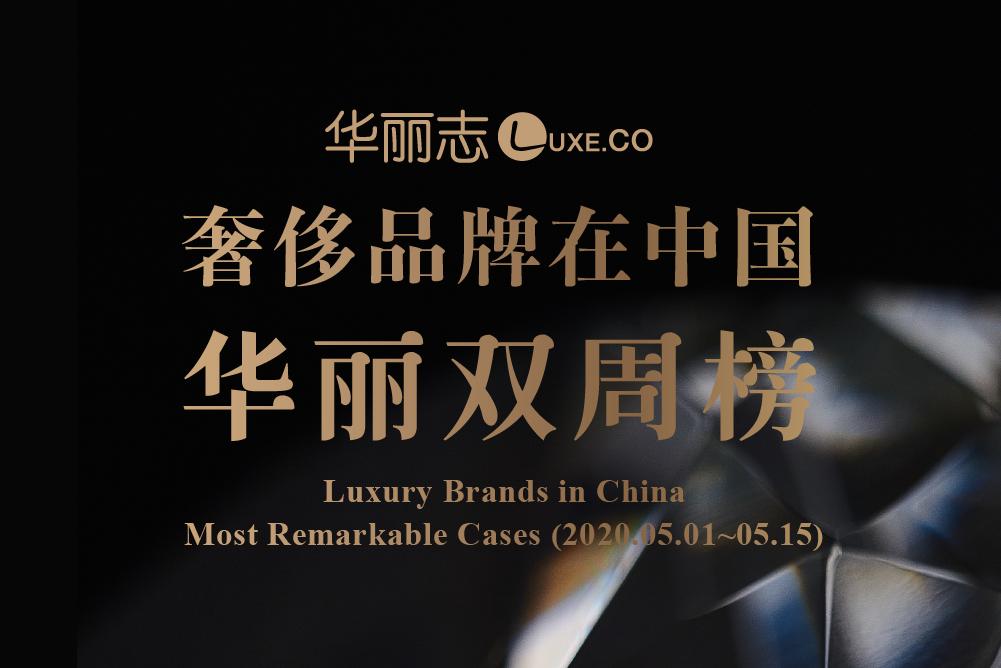 【华丽双周榜】2020第1期:过去两周,这四个奢侈品牌在中国的动作最值得关注!