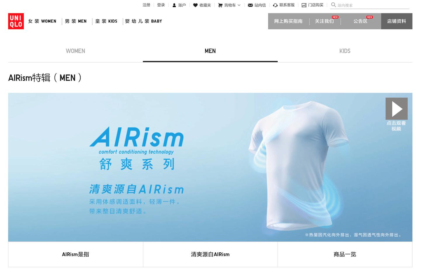 优衣库正式涉足口罩生产,将使用透气排汗的内衣面料 AIRism